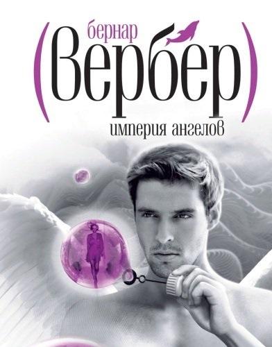 Книга империя ангелов читать онлайн бернар вербер.