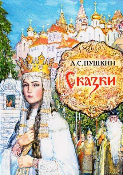 картинки сказки а.с.пушкин