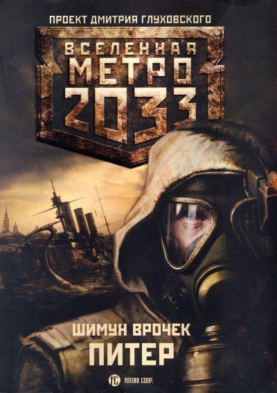 Метро 2 34, Дмитрий Глуховский - Книги Epub, Fb2