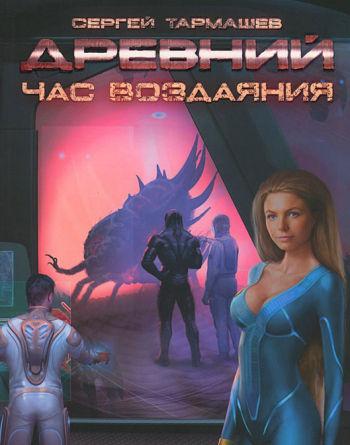 Сергей тармашев древний. Война читать онлайн и скачать бесплатно.