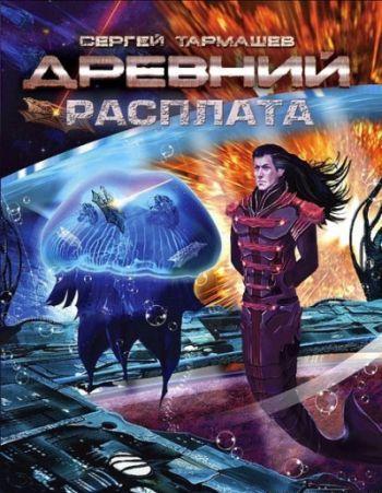 Сергей Тармашев Древний Катастрофа Читать Онлайн
