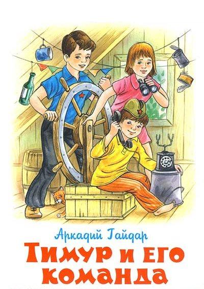 Гайдар аркадий тимур и его команда (сборник), скачать бесплатно.