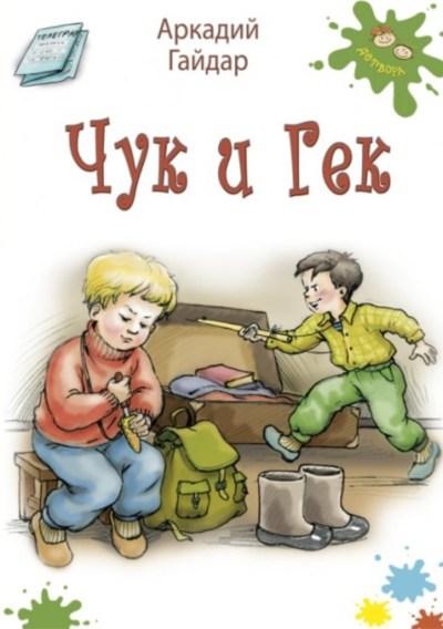 Стихи для детей маршака читать