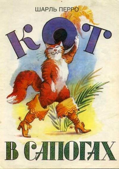 Картинки кота в сапогах из книг