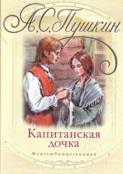 «Капитанская дочка» Александр Пушкин скачать бесплатно в формате rtf, epub, fb2, txt
