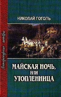 Книга майская ночь утопленница