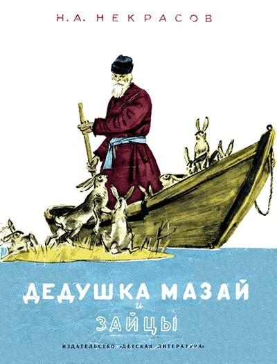 Детские книги на русском языке в США