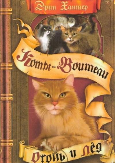 Книга коты воители скачать бесплатно на андроид