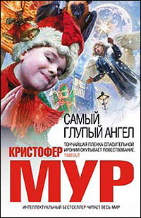 http://android-ebook.ru/uploads/posts/2013-12/1386896638_kristofer-mur-samyy-glupyy-angel.jpg