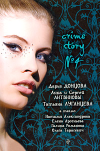 ����� ��� ������� ����� ������� - Crime story � 4 (�������)