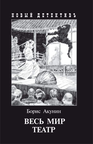 Скачать Бесплатно Книги Акунин Торрент - фото 5