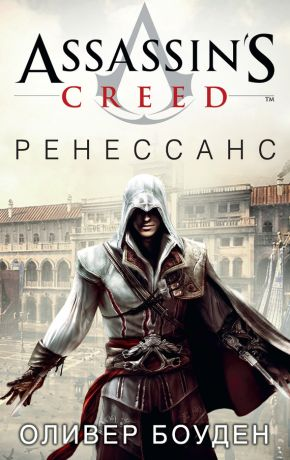 Книга для Андроид Оливер Боуден - Assassin's Creed. Ренессанс