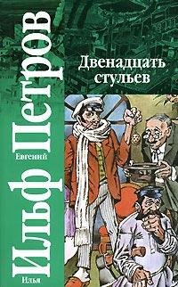 Книга «12 стульев» илья ильф, евгений петров купить на ozon. Ru.