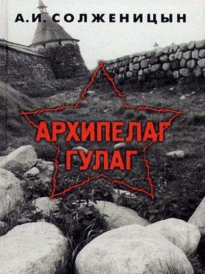 А. Солженицын. Архипелаг гулаг в. Mp3 скачать. Форум сайта.