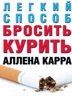 Как бросить курить: аллен карр – легкий способ бросить курить.