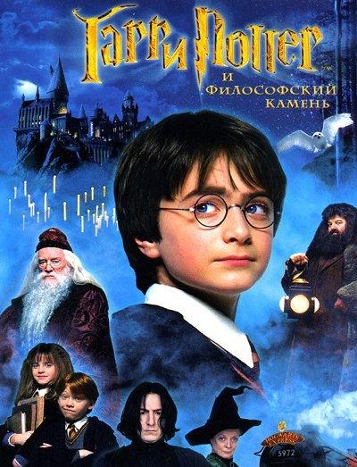 Гарри поттер и проклятое дитя скачать торрент.