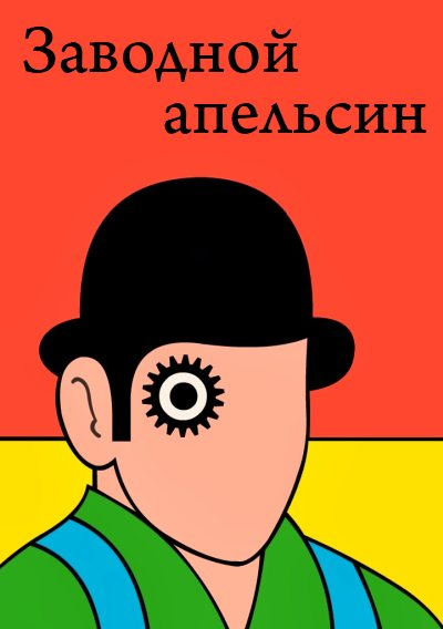 Книга 'заводной апельсин' берджесс энтони читать онлайн.