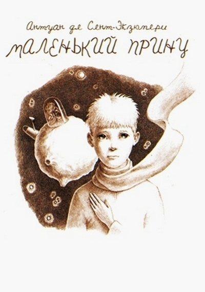 Книга маленький принц (увелич альбом) антуан де сент-экзюпери.