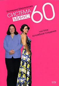 Екатерина мириманова, система минус 60 для мужчин – читать онлайн.