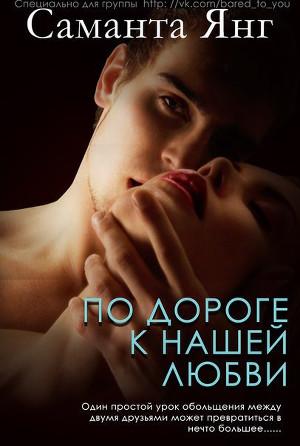 Читать эротические романы про любовь #1