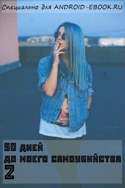50 дней до моего самоубийства 2 начало этой книги!!! Wattpad.