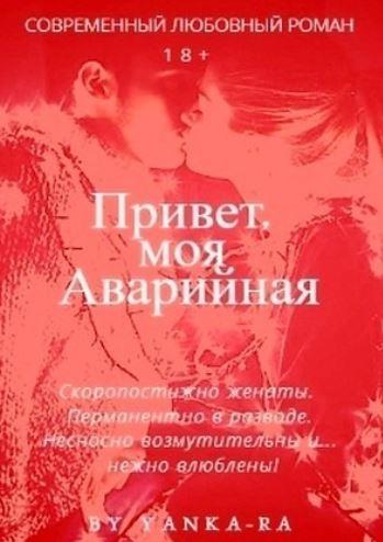 Книга Обнаженные тайны Release Me Джулия Кеннер